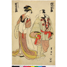 Utagawa Toyokuni I: 「ゑひしやこの十 市川団十郎」「三か月おせん 岩井半四郎」 - Ritsumeikan University