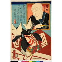 Ochiai Yoshiiku: 「団十郎ばゞア」 - Ritsumeikan University