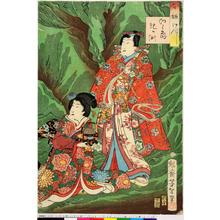 月岡芳年: 「今様けんし」「江之島児ヶ渕」 - 立命館大学