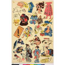 芳藤: 「東海道五十三次はんじ物」 - 立命館大学