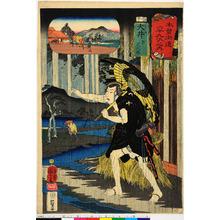Utagawa Kuniyoshi: 「木曽街道六十九次之内」「大井 斧定九郎」「四十七」 - Ritsumeikan University