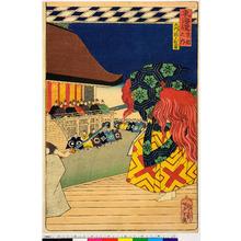 Tsukioka Yoshitoshi: 「東海道 京都之内」 - Ritsumeikan University