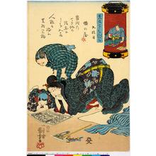 Utagawa Kuniyoshi: 「見立てうちんぐら」「九段目」 - Ritsumeikan University