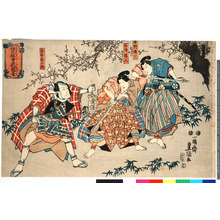 Utagawa Kunisada: 「十七」「笹野権三」「白井権八」「法華長兵衛」「初元結曽我鏡台」 - Ritsumeikan University