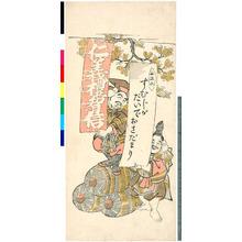 Unknown: 「壬正小 すむじがだいでおさだまり」「仁義礼知信」 - Ritsumeikan University