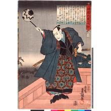 Utagawa Kunisada: 「誠忠大星一代話」「十」 - Ritsumeikan University