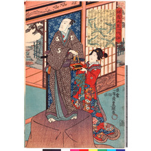 Utagawa Kunisada: 「誠忠大星一代話」「十六」 - Ritsumeikan University
