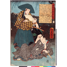 Utagawa Kunisada: 「誠忠大星一代話」「十八」 - Ritsumeikan University