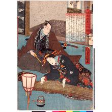 Utagawa Kunisada: 「誠忠大星一代話」 - Ritsumeikan University