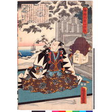 Utagawa Kunisada: 「誠忠大星一代話」「三十二」 - Ritsumeikan University