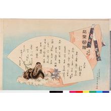 Tsukioka Kogyo: 「能楽図絵」「後編 上 目録」 - Ritsumeikan University