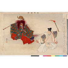 Tsukioka Kogyo: 「能楽図絵」「和布刈」 - Ritsumeikan University