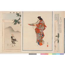 Tsukioka Kogyo: 「能楽図絵」「玉葛」 - Ritsumeikan University