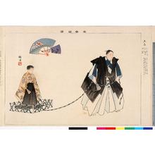 Tsukioka Kogyo: 「能楽図絵」「土車」 - Ritsumeikan University