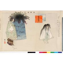 Tsukioka Kogyo: 「能楽図絵」「隅田川」 - Ritsumeikan University