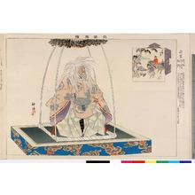 Tsukioka Kogyo: 「能楽図絵」「氷室」 - Ritsumeikan University