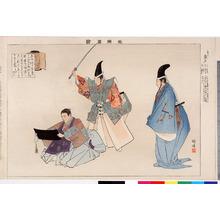 Tsukioka Kogyo: 「能楽図絵」「盛久」 - Ritsumeikan University