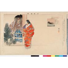 Tsukioka Kogyo: 「能楽図絵」「船橋」 - Ritsumeikan University