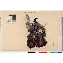 月岡耕漁: 「能楽図絵」「八島」 - 立命館大学