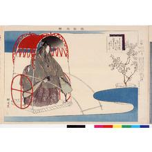 Tsukioka Kogyo: 「能楽図絵」「小塩」 - Ritsumeikan University