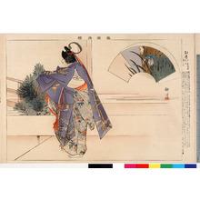 Tsukioka Kogyo: 「能楽図絵」「杜若」 - Ritsumeikan University