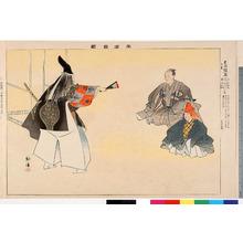 Tsukioka Kogyo: 「能楽図絵」「生田敦盛」 - Ritsumeikan University