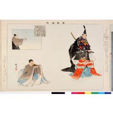 Tsukioka Kogyo: 「能楽図絵」「春栄」 - Ritsumeikan University