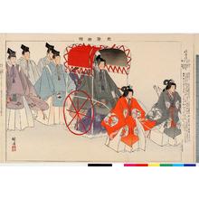 Tsukioka Kogyo: 「能楽図絵」「住吉詣」 - Ritsumeikan University