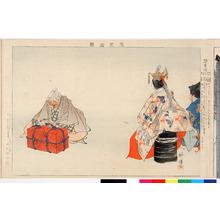 Tsukioka Kogyo: 「能楽図絵」「恋重荷」 - Ritsumeikan University
