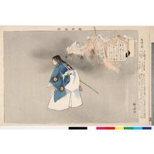 Tsukioka Kogyo: 「能楽図絵」「烏帽子折」 - Ritsumeikan University