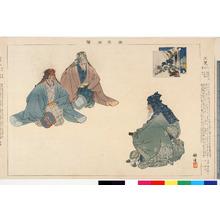 Tsukioka Kogyo: 「能楽図絵」「三笑」 - Ritsumeikan University