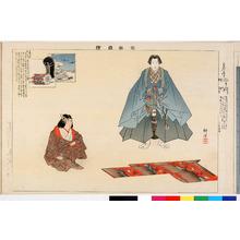 Tsukioka Kogyo: 「能楽図絵」「自然居士」 - Ritsumeikan University