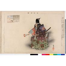 Tsukioka Kogyo: 「能楽図絵」「田村」 - Ritsumeikan University