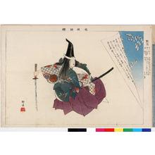 Tsukioka Kogyo: 「能楽図絵」「敦盛」 - Ritsumeikan University