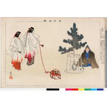 Tsukioka Kogyo: 「能楽図絵」「松風」 - Ritsumeikan University
