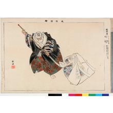 Tsukioka Kogyo: 「能楽図絵」「橋弁慶」 - Ritsumeikan University