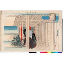 Tsukioka Kogyo: 「能楽図絵」「野守」 - Ritsumeikan University