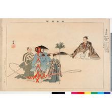 Tsukioka Kogyo: 「能楽図絵」「鳥追船」 - Ritsumeikan University
