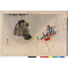 Tsukioka Kogyo: 「能楽図絵」「土蜘蛛」 - Ritsumeikan University