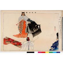 Tsukioka Kogyo: 「能楽図絵」「葵上」 - Ritsumeikan University
