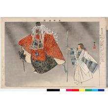 Tsukioka Kogyo: 「能楽図絵」「鞍馬天狗」 - Ritsumeikan University