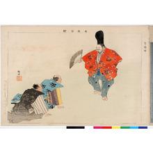Tsukioka Kogyo: 「能楽図絵」「狂言 福の神」 - Ritsumeikan University
