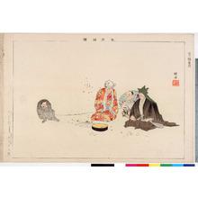 Tsukioka Kogyo: 「能楽図絵」「狂言 猿座頭」 - Ritsumeikan University