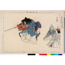 Tsukioka Kogyo: 「能楽図絵」「草薙」 - Ritsumeikan University
