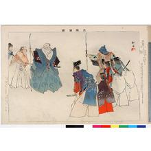 Tsukioka Kogyo: 「能楽図絵」「正尊」 - Ritsumeikan University