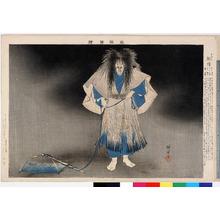 Tsukioka Kogyo: 「能楽図絵」「阿漕」 - Ritsumeikan University