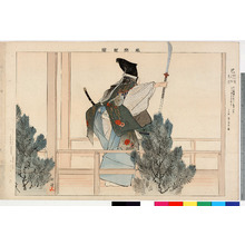 Tsukioka Kogyo: 「能楽図絵」「巴」 - Ritsumeikan University