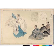 Tsukioka Kogyo: 「能楽図絵」「姨捨」 - Ritsumeikan University