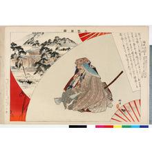 Tsukioka Kogyo: 「能楽図絵」「頼政」 - Ritsumeikan University
