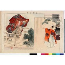 Tsukioka Kogyo: 「能楽図絵」「望月」 - Ritsumeikan University
